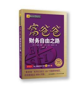 富爸爸财务自由之路最新修订版罗伯特清崎莎伦莱希特四川文艺出版社9787541138256