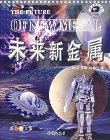 未来新金属——科学前沿丛书