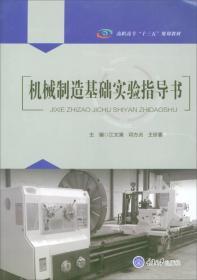 机械制造基础实验指导书