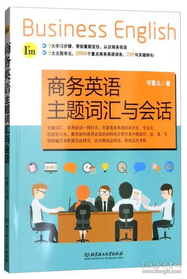 商务英语主题词汇与会话