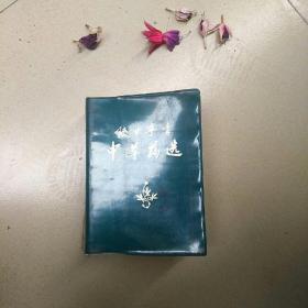 陕甘宁青中草药选(有毛主席手书和毛主席语录 全彩图版 32开绿塑皮精装)(正版现货 一版一印)