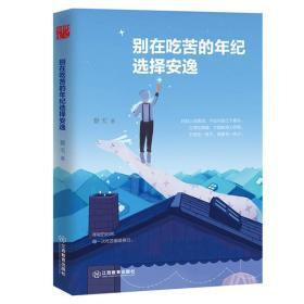 别在吃苦的年纪选择安逸景天江西教育出版社 9787539289014o