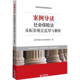 社会保险法及配套规定适用与解析案例导读