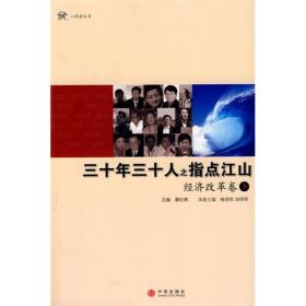 三十年三十人之指点江山:经济改革卷
