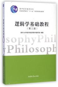 逻辑学基础教程(第3版)
