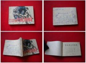 《失去权力的将军》下册,广西1984.4一版一印59万册8品,7831号