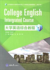 大学英语综合教程1/高等教育应用型本科重点专业精品规划教材(外语类)