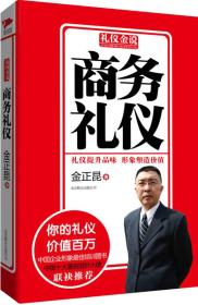 【二手包邮】商务礼仪 金正昆 北京联合出版公司