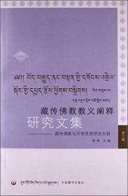 藏传佛教教义阐释研究文集第三辑:藏传佛教与平等思想研究专辑