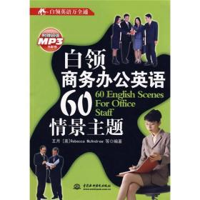 正版 白领商务办公英语60情景主题 王月 中国水利水电出版社