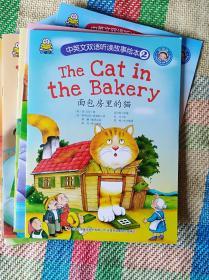 中英文双语听读故事绘本  (2)8本合售