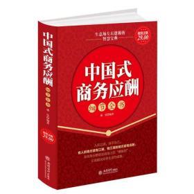超值金版-中国式商务应酬细节全书