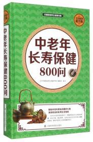 全民阅读-中老年长寿保健800问(精装)
