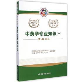 2015新版国家执业药师考试用书 应试指南 中药学专业知识(一)