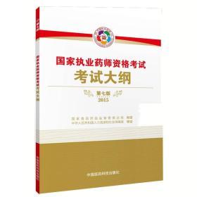 2015新版国家执业药师考试用书 应试指南 考试大纲
