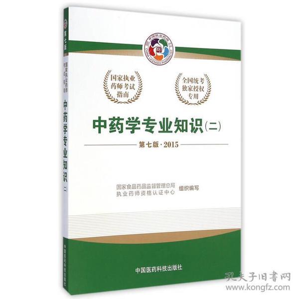 2015新版国家执业药师考试用书 应试指南 中药学专业知识(二)