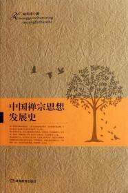 中国禅宗思想发展史