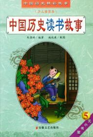 中国历史读书故事——中国历史精彩故事