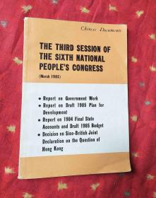 中华人民共和国第六届全国人民代表大会第三次会议主要文件(英文版)