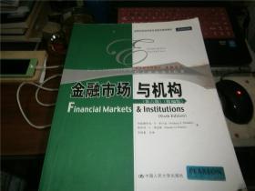 金融市场与机构 第六版