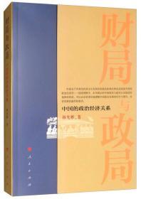 财局与政局:中国的政治经济关系