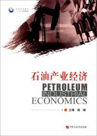 """石油产业经济/石油高等教育""""十三五""""规划教材"""