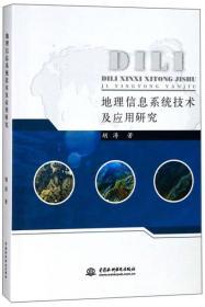 地理信息系统技术及应用研究