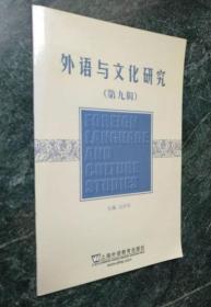 外语与文化研究 .第9辑 (光盘)