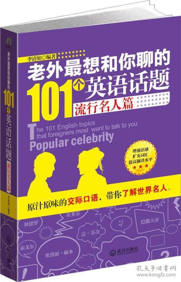 老外最想和你聊的101个英语话题 流行名人