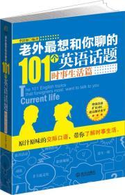 老外最想和你聊的101个英语话题?时事生活篇 李清如 武汉出版社 9787543067080