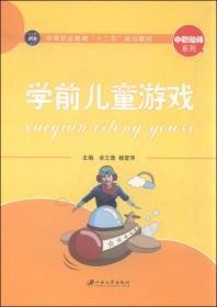 正版微残-学前儿童游戏CS9787811309300