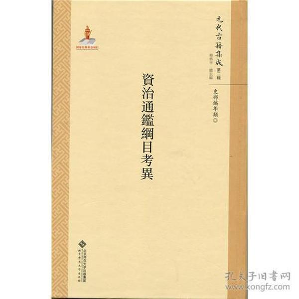 资治通鉴纲目考异毛瑞方,谢辉 整理;韩格平 丛书主编