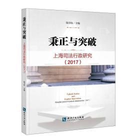 秉正与突破 上海司法行政研究(2017)