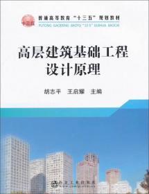 """高层建筑基础工程设计原理/普通高等教育""""十三五""""规划教材"""