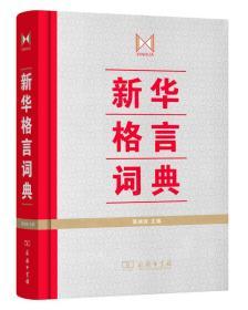 新书--新华格言词典(精装)9787100119535(146897)