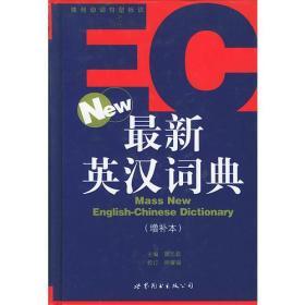 最新英汉词典(增补本)