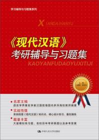 学习辅导与习题集系列:《现代汉语》考研辅导与习题集