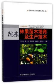 陇东林果苗木培育及生产技术