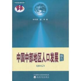 中国中部地区人口发展报告(2017)