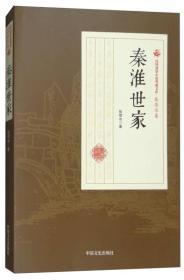 民国通俗小说典藏文库·张恨水卷:秦淮世家