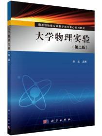 大学物理实验(第二版)