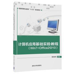 9787302481072-ze-计算机应用基础实验教程(Win7+Office2010)