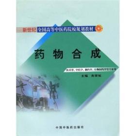 药物合成 吉卯祉 中国中医药出版社 9787802316720