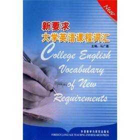 新要求大学英语课程词汇