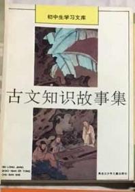 古文知识故事集(H115B)