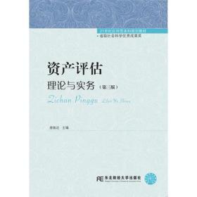 资产评估:理论与实务(第三版)