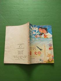 全日制十年制学校小学课本:语文(笫九册)试用本,书内有划线、笔迹,品如图