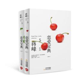 9787537842792-yb-恋爱宝典(全两册)