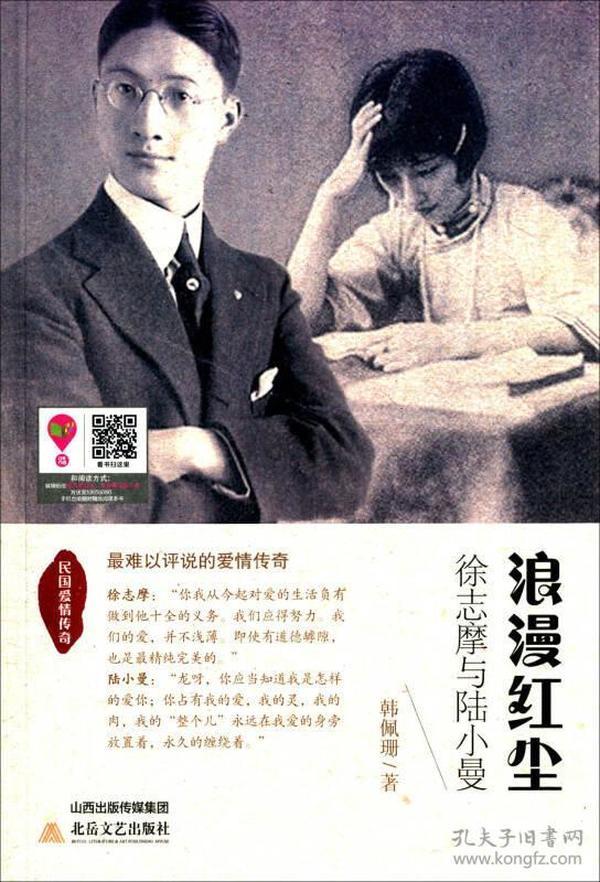 民国爱情传奇:浪漫红尘--徐志摩与陆小曼