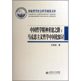 中国哲学精神重建之路:马克思主义哲学中国化探讨